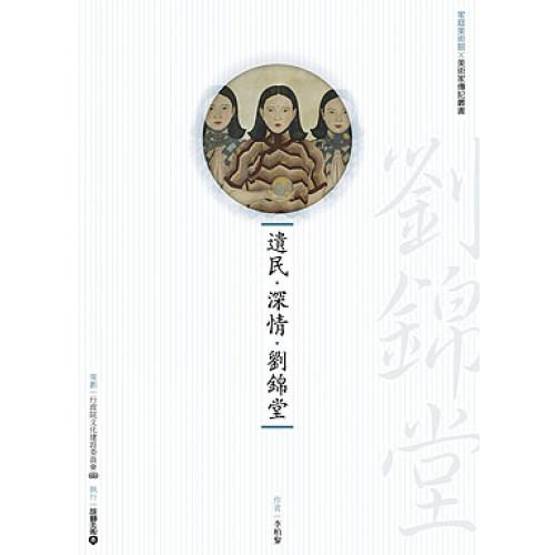 遺民‧深情‧劉錦堂(附DVD)