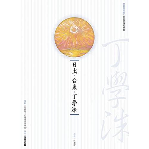 日出‧台東‧丁學洙(附DVD)