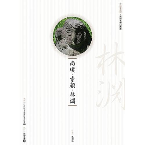 尚璞‧素顏‧林淵(附DVD)
