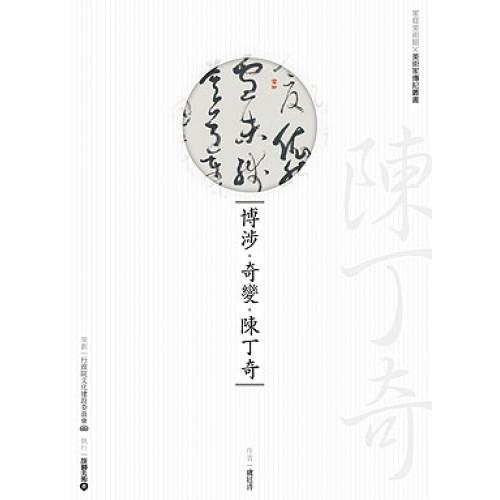 博涉‧奇變‧陳丁奇(附DVD)