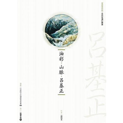 油彩‧山脈‧呂基正(附DVD)