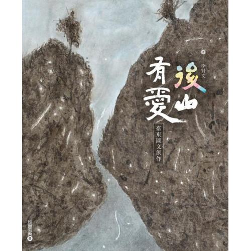 後山有愛:臺東圖文創作