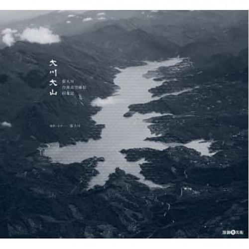 大川大山:張大川台灣高空攝影印象記