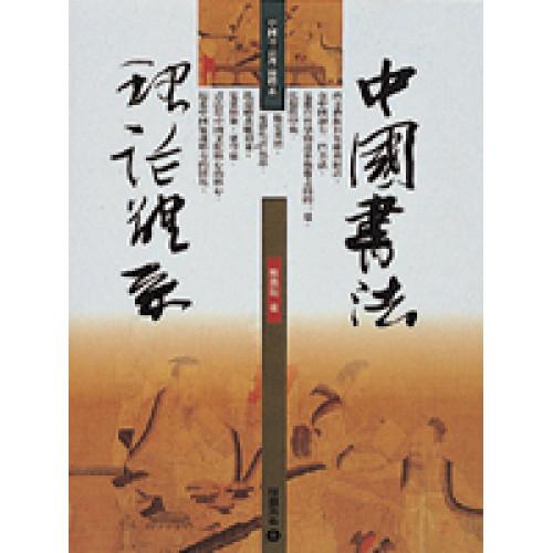 中國書法理論體系