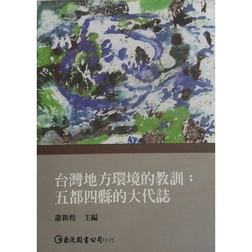 台灣地方環境的教訓