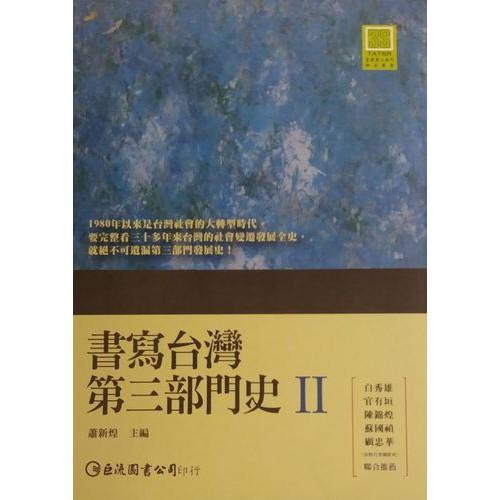 書寫台灣第三部門史2