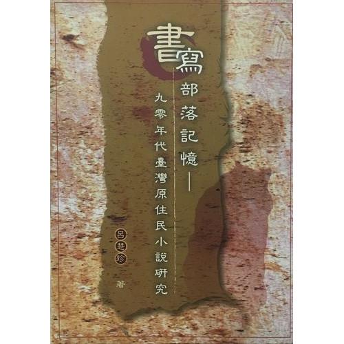 書寫部落記憶-九零年代台灣原住民小說研究