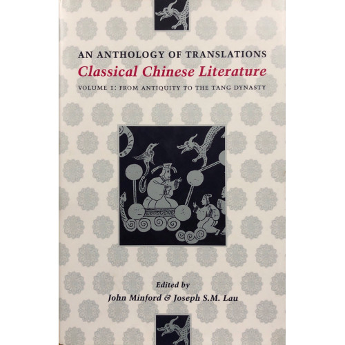 Classical Chinese Literature, vol.1: From Antiquity to the Tang Dynasty  中國古典文學翻譯文選,卷1:上古到唐代