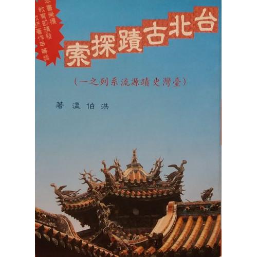 台北古蹟探索-臺灣史蹟源流系列之一