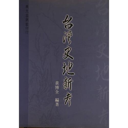 台灣史地新考