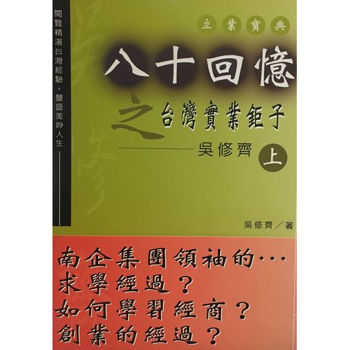 八十回憶之台灣實業鉅子 上