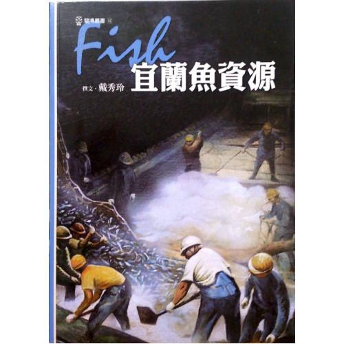 宜蘭魚資源