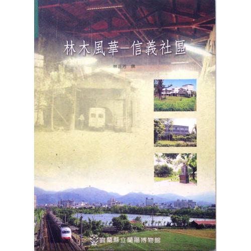 林木風華-信義社區