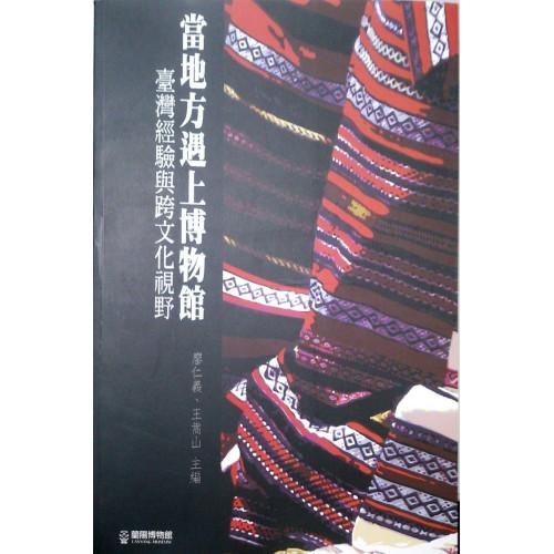 當地方遇上博物館-臺灣經驗與跨文化視野
