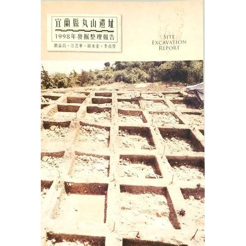 宜蘭縣丸山遺址1998年發掘整理報告