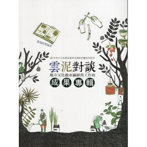 2014地方文化館專業培訓課程「永續經營」系列成果專輯【雲泥對談】