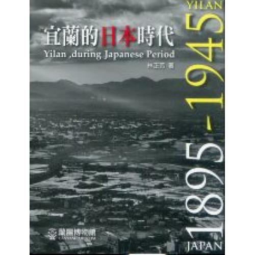 宜蘭的日本時代