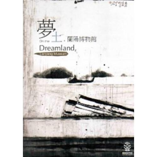 夢土上‧蘭陽博物館 (30分鐘版DVD)