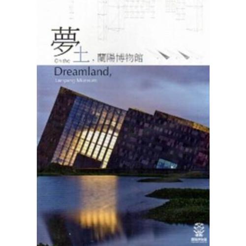 夢土上‧蘭陽博物館 (15分鐘版DVD)