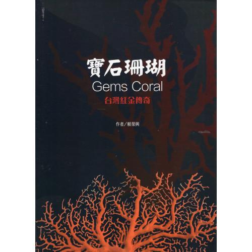 寶石珊瑚-台灣紅金傳奇