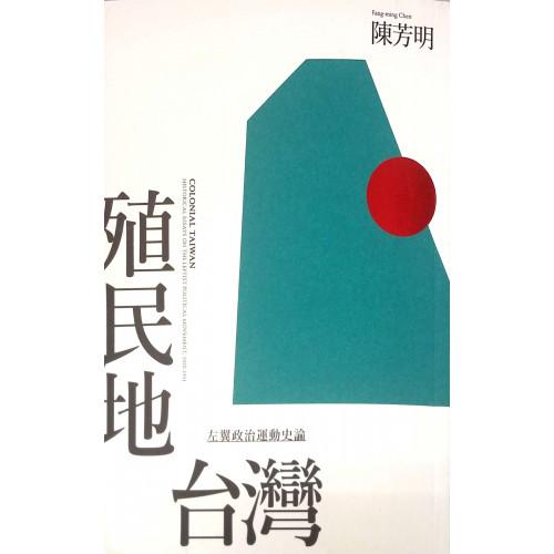 殖民地台灣-左翼政治運動史論