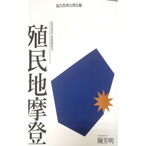殖民地摩登-現代性與台灣史觀