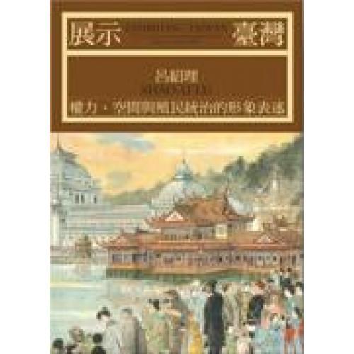 展示臺灣:權力、空間與殖民統治的形象表述(修訂版)
