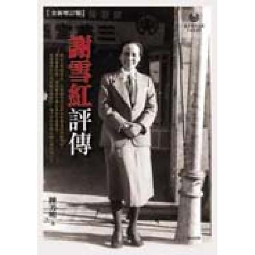 謝雪紅評傳(全新增訂版)