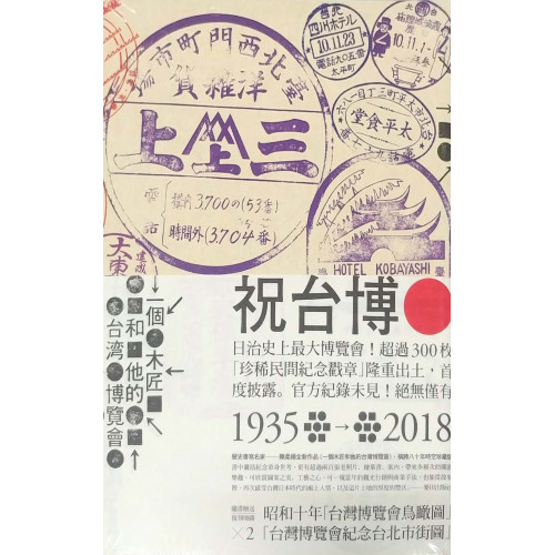 一個木匠和他的台灣博覽會(附1935年『台灣博覽會紀念台北市街圖』、『台灣博覽會鳥瞰圖』復刻版古地圖)