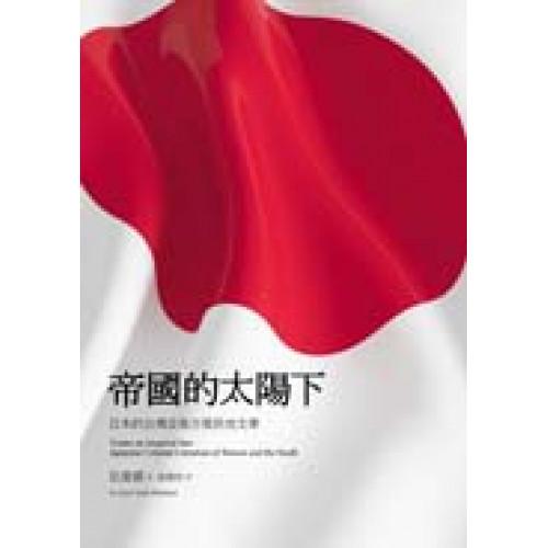 帝國的太陽下:日本的台灣及南方殖民地文學