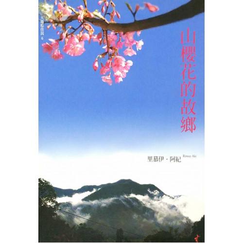 山櫻花的故鄉