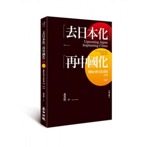 「去日本化」「再中國化」:戰後台灣文化重建1945-1947(修訂版)