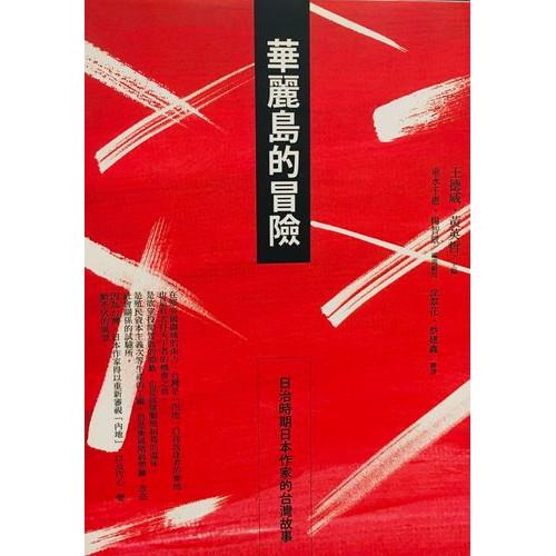 華麗島的冒險-日治時期日本作家的台灣故事