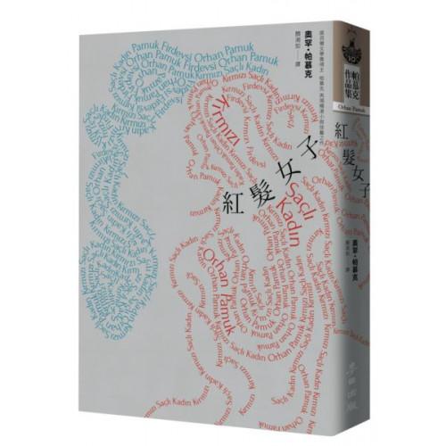 紅髮女子(諾貝爾文學獎得主帕慕克創作40年再現精湛小說技藝之最新力作)