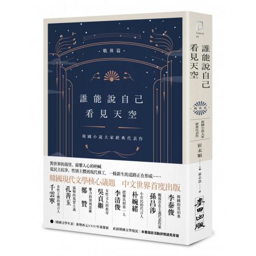 誰能說自己看見天空:韓國小說大家經典代表作(戰後篇)