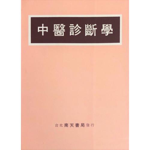 中醫診斷學