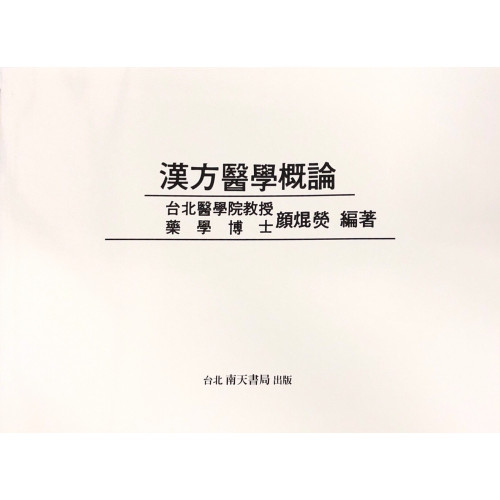 漢方醫學概論