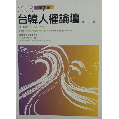 2008台韓人權論壇