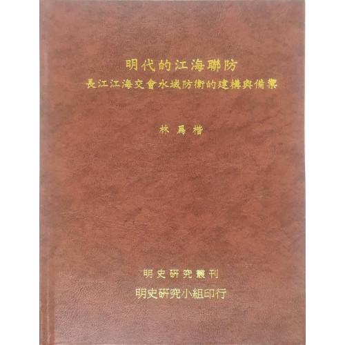明代的江海聯防-長江江海交會水域防衛的建構與備禦(精裝)