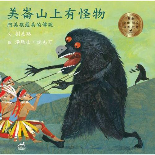 美崙山上有怪物:阿美族最美的傳說