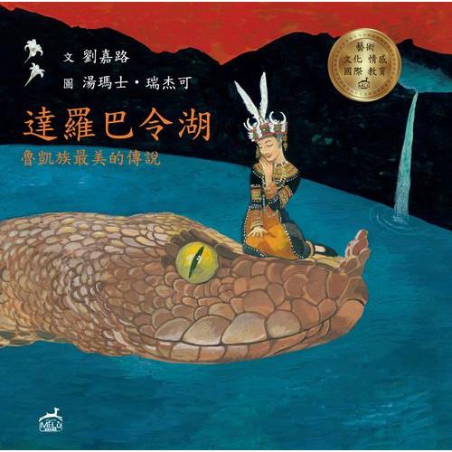 達羅巴令湖:魯凱族最美的傳說