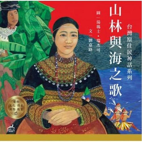 山林與海之歌:台灣原住民神話系列套書