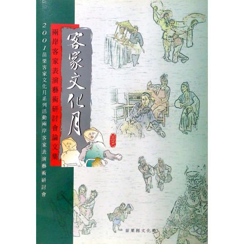 2001苗栗客家文化月-兩岸客家表演藝術研討會論文集 (平)