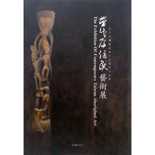 當代原住民藝術展:木雕藝術創作采風展作品集. 2004年 (平)