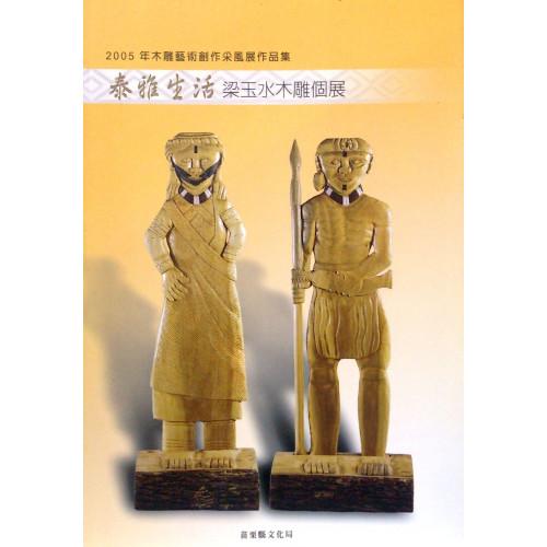 泰雅生活:梁玉水木雕個展 (平)