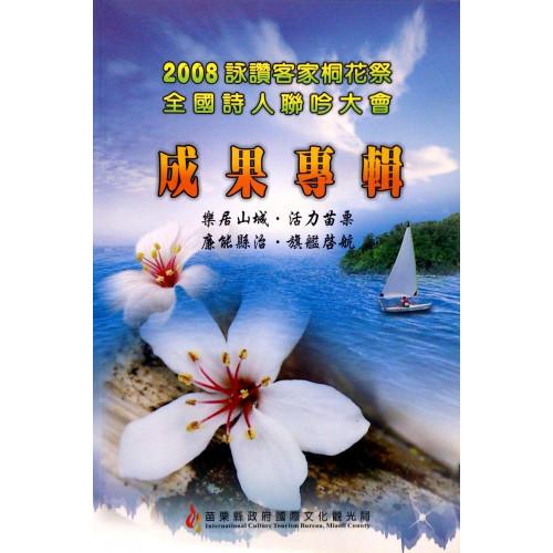 2008詠讚客家桐花祭全國詩人聯吟大會成果專輯 (平)