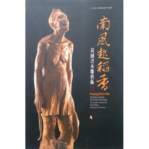 2008當代木雕藝術創作采風展:南風起稻香:黃國書目藝術 (平)