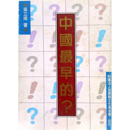 中國最早的「?」 (平)