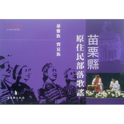 從苗栗發聲. 原住民篇:泰雅族、賽夏族原住民部落歌謠(附CD) (平)