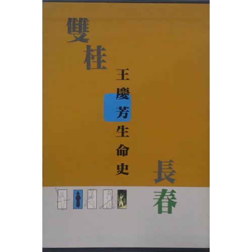 雙桂長春:王慶芳生命史 (平)